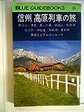 信州高原列車の旅 (1966年) (ブルー・ガイドブックス)