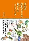 日本の 知恵ぐすりを暮らしに ―身近な食材でからだ調う― (ニッポン満喫! シリーズ) 画像