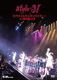 Amazon.co.jpstyleー3!スペシャルワンマンライブ in 横浜BLITZ [DVD]