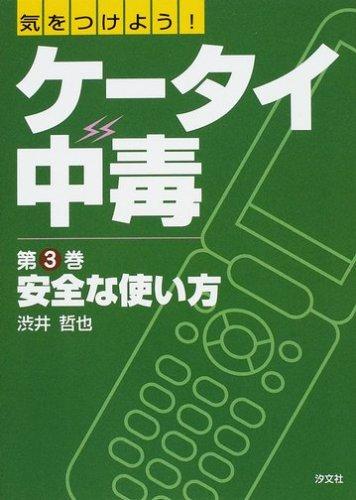 気をつけよう!ケータイ中毒〈第3巻〉安全な使い方