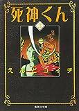 死神くん 3 (集英社文庫—コミック版)