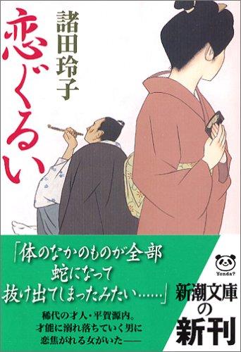 恋ぐるい (新潮文庫)の詳細を見る