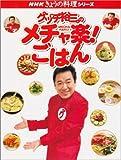 グッチ裕三のメチャ楽!ごはん (NHKきょうの料...