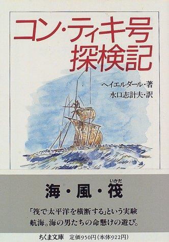 コン・ティキ号探検記 (ちくま文庫)の詳細を見る