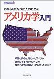 わからなくなった人のためのアメリカ学入門 (洋泉社MOOK―シリーズStartLine)