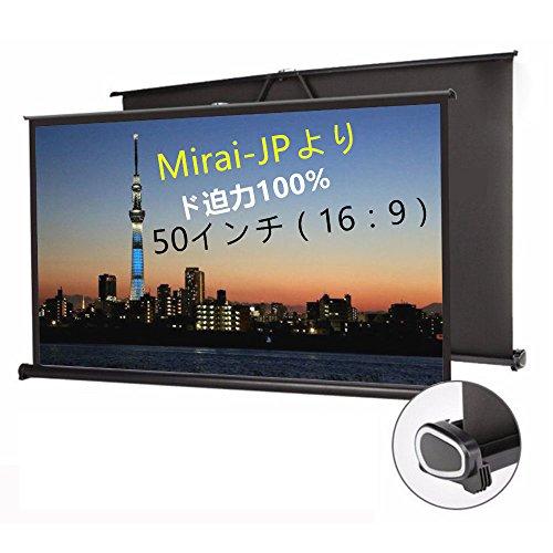 Mirai-JP 50インチ(16:9) テーブルスクリーン 自立型タイプ 2.1キロ アルミ合金枠携帯式 プレゼン・小型会議・展示会用
