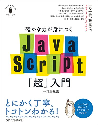 確かな力が身につくJavaScript「超」入門 (確かな力が身につく「超」入門シリーズ) 【Kindle版】
