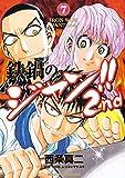 鉄鍋のジャン!!2nd コミック 1-7巻セット
