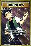 ポケモンカードゲーム タケシのガッツ(SR) / ポケットモンスターカードゲーム 拡張パック 20th Anniversary(PMCP6)/シングルカード PMCP6-100