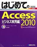 はじめてのAccess2010ビジネス実用編 (BASIC MASTER SERIES)