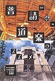 建築ツウ的普請道楽のススメ (Oshima bon (03))