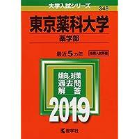 東京薬科大学(薬学部) (2019年版大学入試シリーズ)