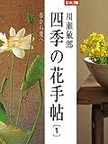 別冊太陽 四季の花手帖1 川瀬敏郎 画像