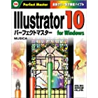 Illustrator10forWindowsパーフェクトマスター (パーフェクトマスターシリーズ)