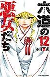 六道の悪女たち 12 (少年チャンピオン・コミックス)