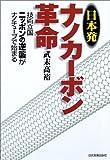 日本発ナノカーボン革命―「技術立国ニッポン」の逆襲がナノチューブで始まる