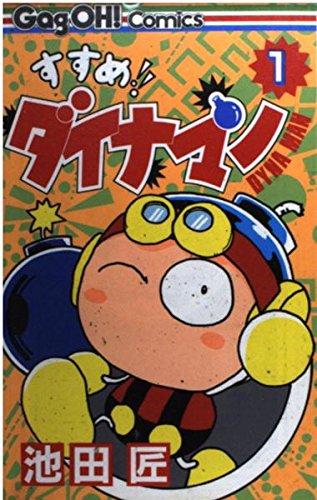 すすめ!!ダイナマン 1 (ギャグ王コミックス)の詳細を見る