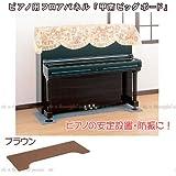 ピアノ用アンダーパネル 甲南 ビッグボード (ブラウン)