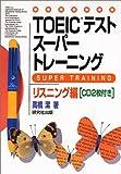 TOEICテストスーパートレーニング リスニング編