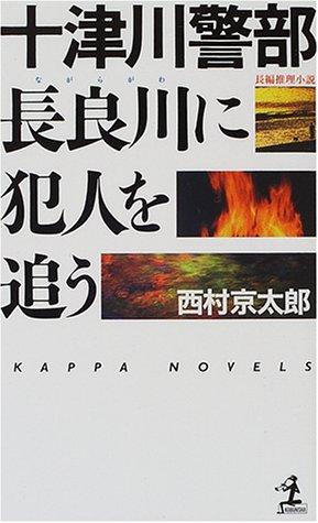 十津川警部長良川に犯人を追う (カッパ・ノベルス)の詳細を見る