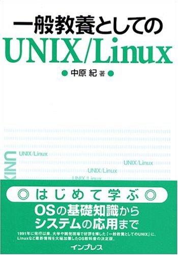 一般教養としてのUNIX/Linux