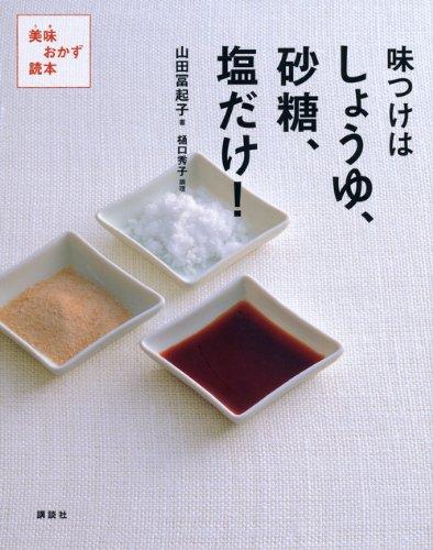 味つけはしょうゆ、砂糖、塩だけ! 美味おかず読本 (講談社の...