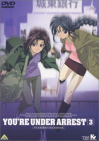 逮捕しちゃうぞ vol.3 [DVD]の詳細を見る