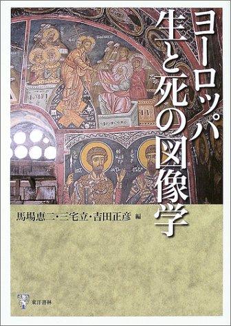 ヨーロッパ生と死の図像学 (明治大学人文科学研究所叢書)