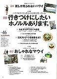 ハワイスタイル No.46 (エイムック 3426)の表紙