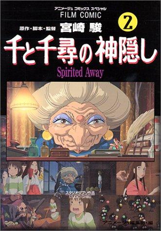 千と千尋の神隠し―Spirited away (2) (アニメージュコミックススペシャル―フィルム・コミック)の詳細を見る