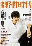 小説 野性時代 第158号 2017年1月号 (KADOKAWA文芸MOOK 160)