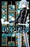 ミリオンガール(2) (講談社コミックスなかよし)