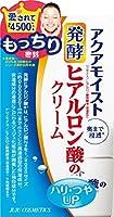 アクアモイスト 発酵ヒアルロン酸の保湿クリーム もっちり密封ハリ・ツヤUP 50g