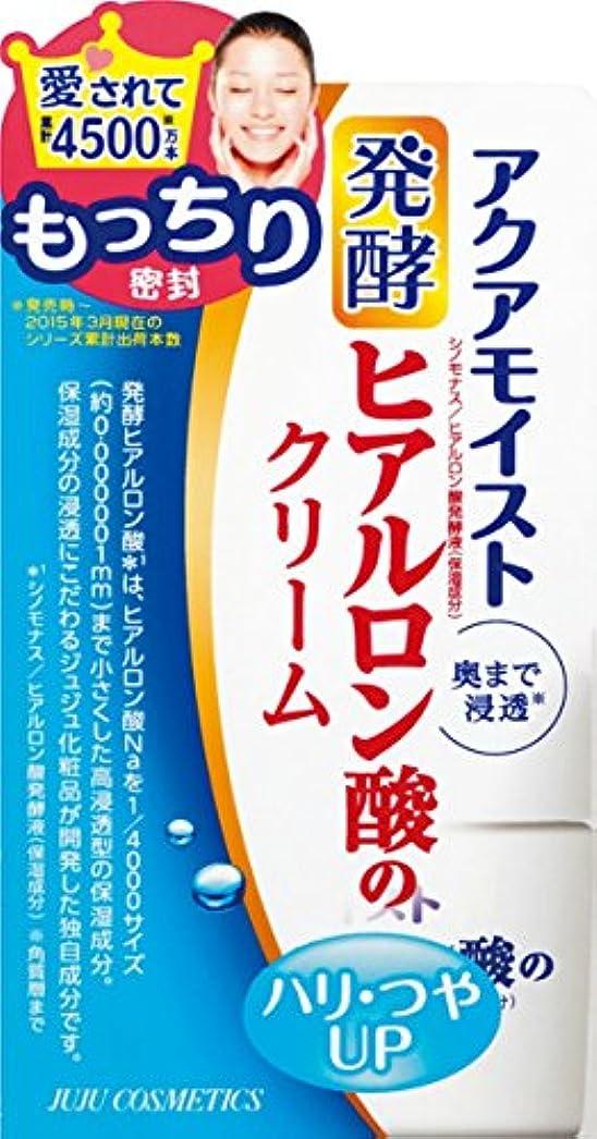 かみそりどちらか起訴するアクアモイスト 発酵ヒアルロン酸の保湿クリーム もっちり密封ハリ?ツヤUP 50g