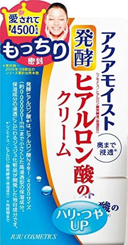 現実ベット間違いなくアクアモイスト 発酵ヒアルロン酸の保湿クリーム もっちり密封ハリ?ツヤUP 50g
