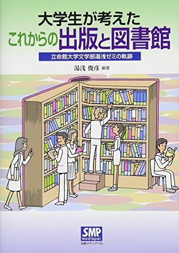 大学生が考えたこれからの出版と図書館―立命館大学文学部湯浅ゼミの軌跡