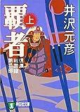 信濃戦雲録第二部 覇者(上) (祥伝社文庫) 画像