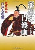 原色再現 江戸大名 藩祖の肖像画 (ビジュアル選書)