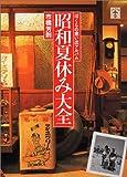 昭和夏休み大全 (らんぷの本)