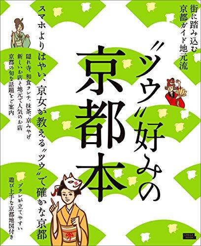 """""""ツウ""""好みの京都本 街に踏み込む京都ガイド地元流"""