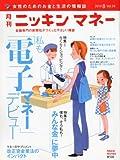 ニッキンマネー 2010年 08月号 [雑誌] 画像