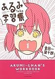 あるみちゃんの学習帳 / 金田一 蓮十郎 のシリーズ情報を見る