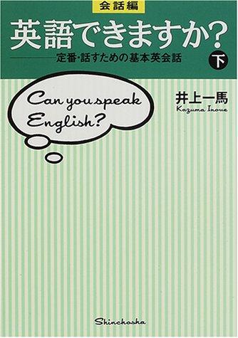 会話編・英語できますか?―定番・話すための基本英会話〈下〉