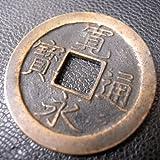 《本物の江戸通貨》寛永通宝(根付け付)《新寛永銭・古銭》
