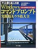 アッと驚く達人の技 Windowsコマンドプロンプト実践技&ウラ技大全―XP/2000/NT対応