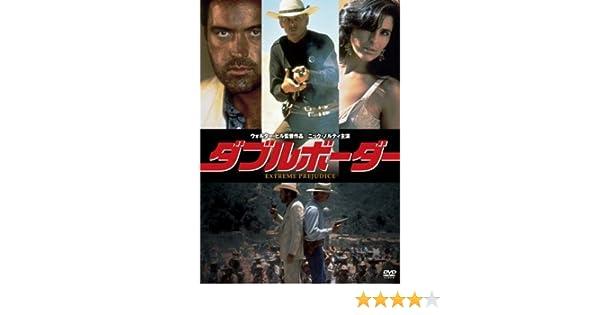 Amazon.co.jp | ダブルボーダー [レンタル落ち] DVD・ブルーレイ ...