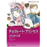 チョコレート・プリンセス 愛を貫くプリンス (ハーレクインコミックス)