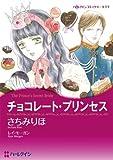 チョコレート・プリンセス_愛を貫くプリンス Ⅰ (ハーレクインコミックス)