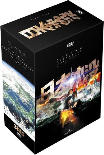日本沈没 TELEVISION SERIES プレミアム・ハザードBOX [DVD]の詳細を見る
