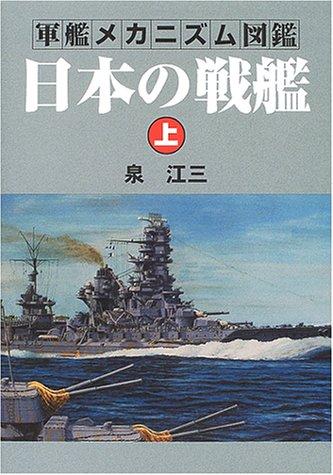 軍艦メカニズム図鑑―日本の戦艦〈上〉 (軍艦メカニズム図鑑)